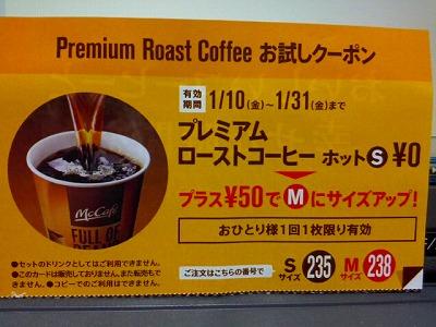 コーヒークーポン