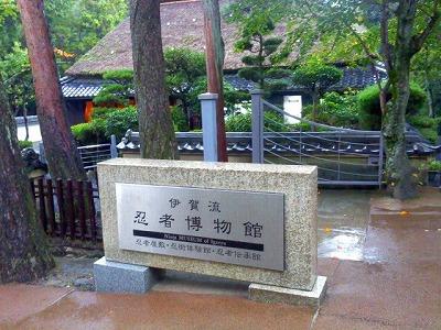 忍者博物館