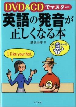 DVD&CDでマスター 英語の発音が正しくなる