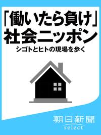 「働いたら負け」社会ニッポン シゴトとヒトの現場を歩く.png